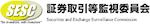 金融庁 証券取引等監視委員会