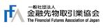金融先物取引業協会