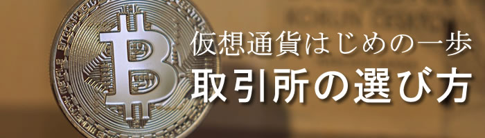 仮想通貨はじめの一歩取引所の選び方
