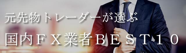 国内FX業者ランキング【元先物トレーダーがBEST10社を比較】