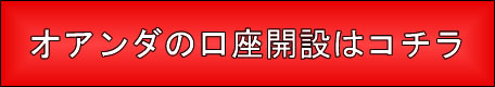 オアンダ・ジャパンの公式サイトへ