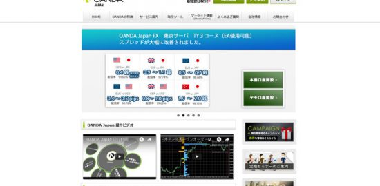 OANDA(オアンダ・ジャパン)・レポート