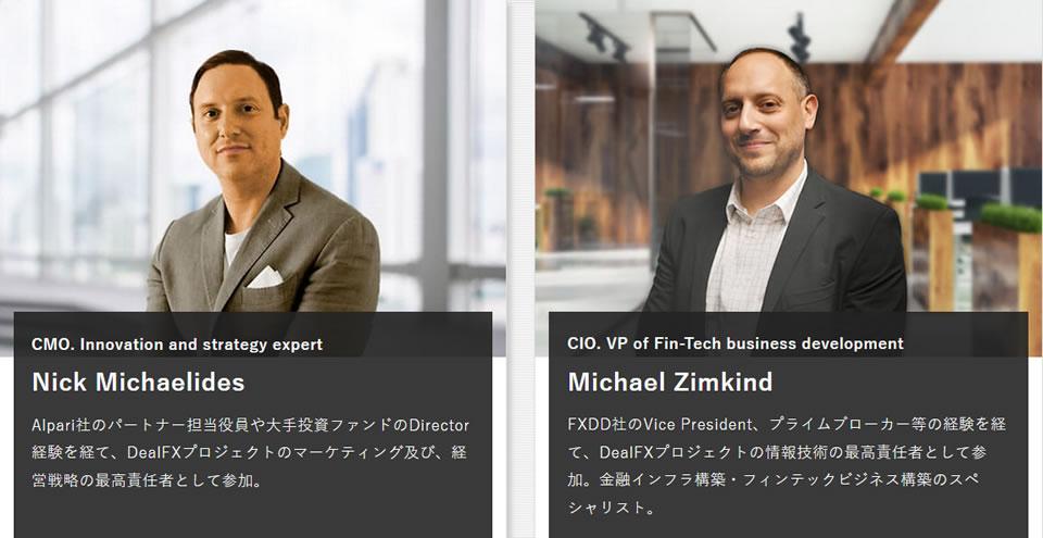 元XMやFXDD、ニューヨークの投資銀行の出身者がDealFXを創業