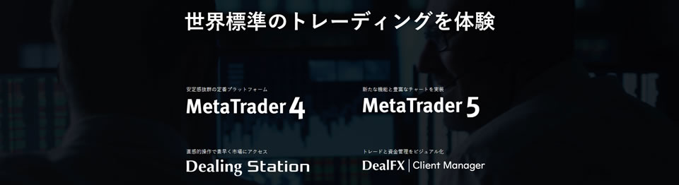 DealFX トレーディングツール