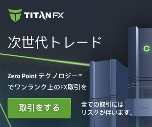 Titan FX(タイタンFX)