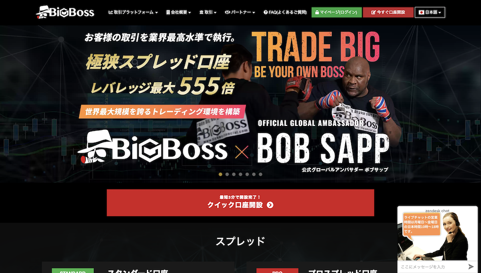 BigBoss(ビッグボス)