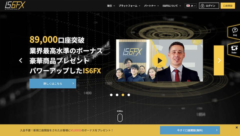 IS6FX(アイエスシックスFX)