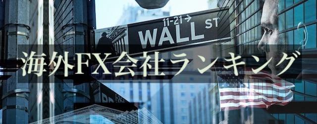 海外FX会社ランキング